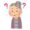 【泣笑】認知症のお婆ちゃんに「俺誰?」って聞いたら…どえらい答えが返ってきた😂